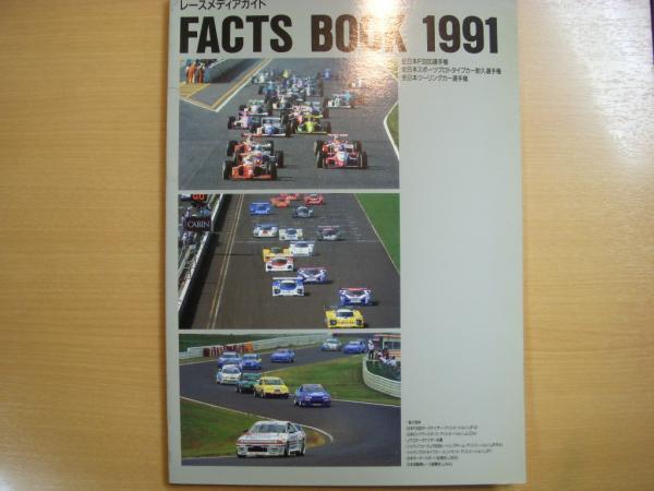 レースメディアガイド FACTS BOOK 1991 全日本F3000選手権/全日本 ...