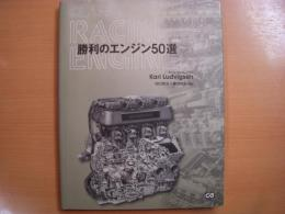 CG BOOKS  CLASSIC RACING ENGINES 勝利のエンジン50選