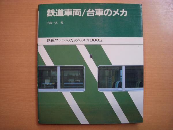 鉄道車両/台車のメカ(手塚一之) ...