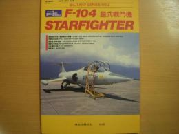 MILITARY SERIES NO.2 F-104 STAR FIGHTER 星式戦闘機全集
