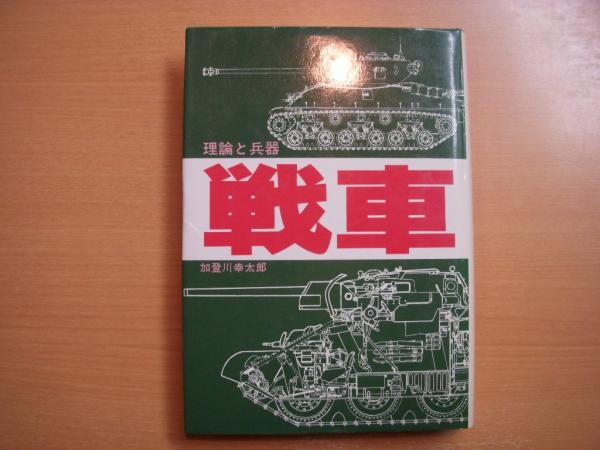 加登川幸太郎