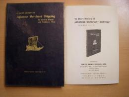 海運の歴史 A SHORT HISTORY OF Japanese Merchant Shipping