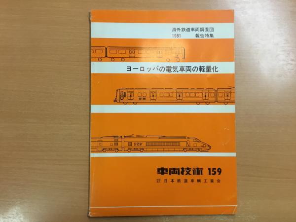 車両技術  159  ヨーロッパの電気車両の軽量化 海外鉄道車両調査団 1981 報告特集