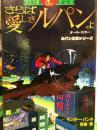 アニメ版 テレビ オールカラー   ルパン三世シリーズ  「さらば愛しきル...