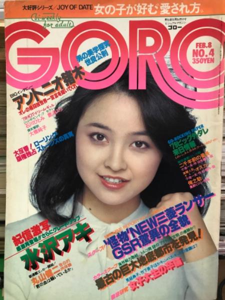 GORO ゴロー 1979年2月 第六巻第四号 石川ひとみ 両面ピンナップ付き ...