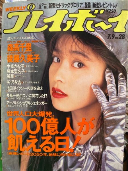 週刊プレイボーイ 1991年7月3日 第26巻第25号No.28 矢沢永吉・森高千里 ...