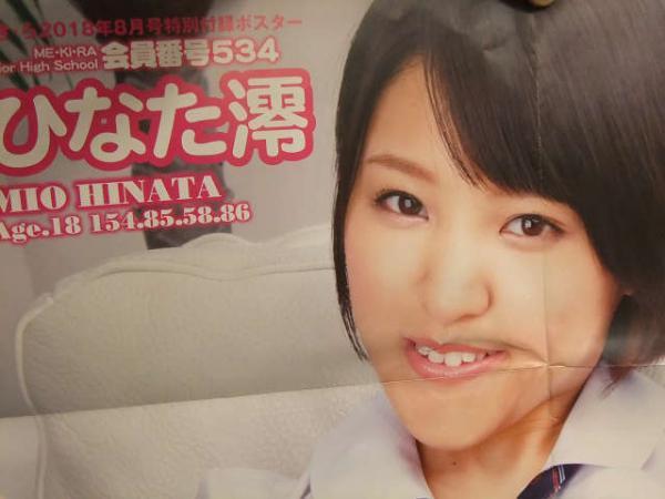 めきら ポスター M字