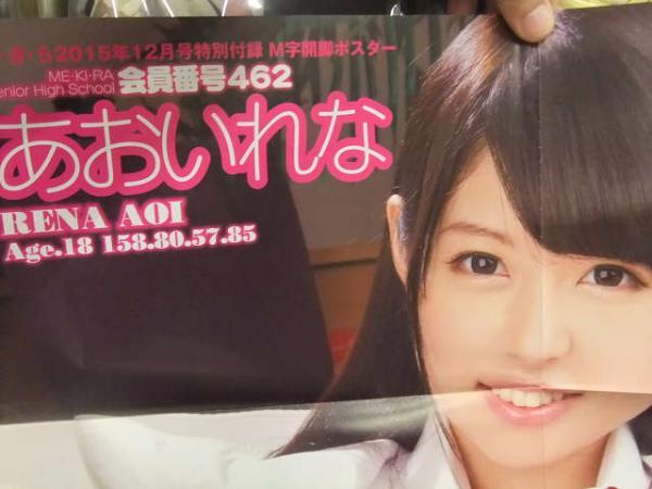 めきら ポスター M字 ヤフオク! - Yahoo! JAPAN