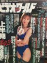 ベスト オブ ビデオ ザ ワールド 2000年10月 No.32    2...