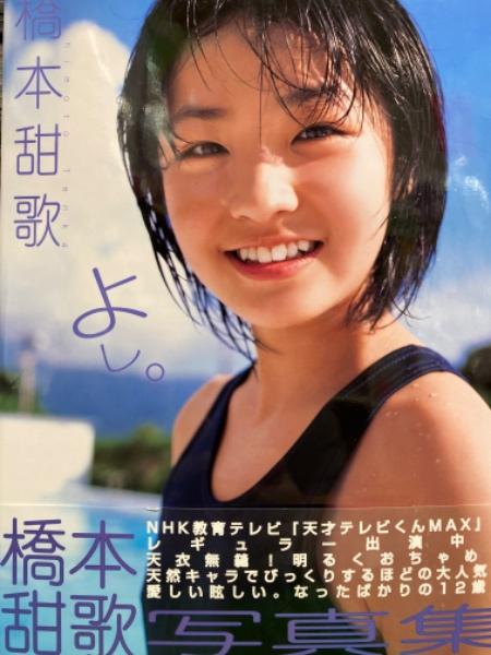 橋本甜歌 (てんちむ)写真集 「よし。」 初版 帯付き NHK 天才てれびくん / ブック ダッシュ / 古本、中古本、古書籍の通販は「日本の古本屋」 / 日本の古本屋