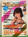 週刊プレイボーイ 1984年1月10・17日 第19巻3号No.3 石田え...