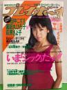 週刊プレイボーイ 1986年1月1・7日 第21巻第1号No.1・2 銀剥...
