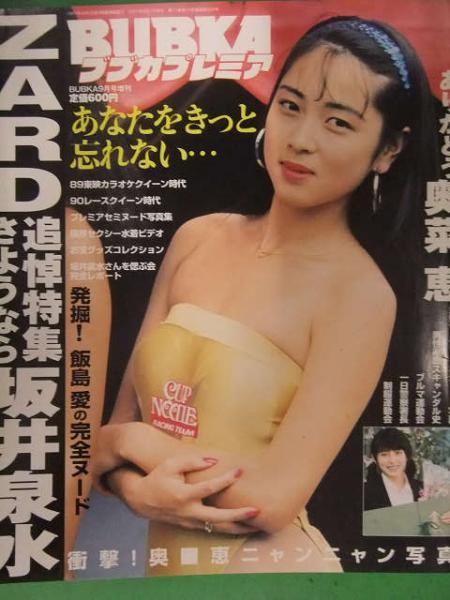坂井 泉水 セミヌード