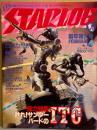 STERLOG 月刊スターログ・日本版 1979年2月 No.4 長岡秀星...