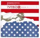 藤原歌劇団創立30周年記念 アメリカの歌 <パンフレット>