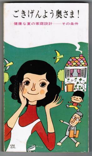 ごきげんよう奥さま! 健康夏の家庭設計 その条件 / 日本の古本屋