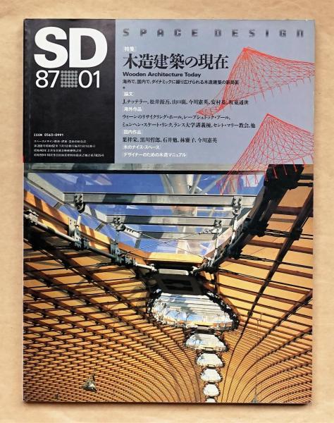 SD スペースデザイン No.268 1987年1月 特集 : 木造建築の現在(文 ...