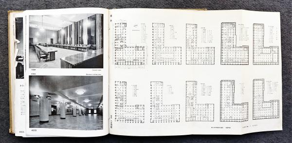 新建築 第14巻 1938年1月~12月号(編 : 吉岡保五郎) / 古本、中古本 ...
