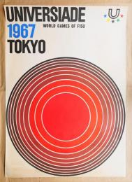 UNIVERSIADE 1967 TOKYO: WORLD GAMES OF FISU