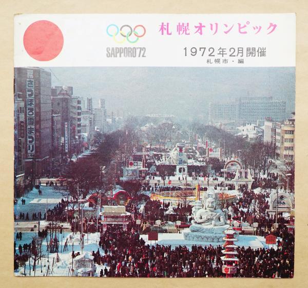 札幌オリンピック 1972年2月開催(編 : 札幌市) / パージナ / 古本 ...