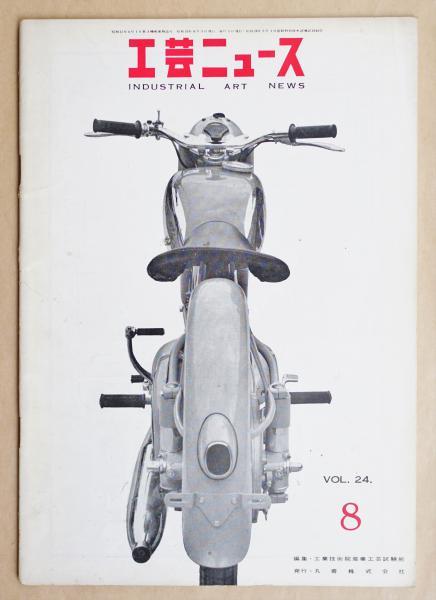 工芸ニュース Vol.24 No.7 1956...