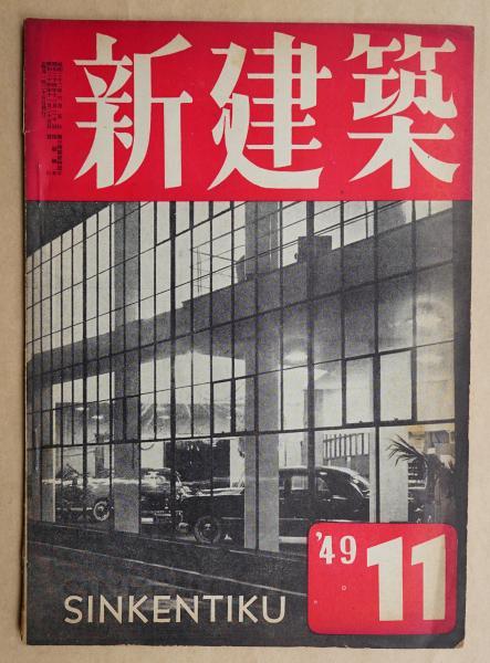 新建築 第24巻 第11号 1949年11月(編 : 吉岡保五郎 ; 文 : 丹下健三 ...