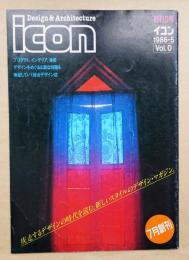 イコン icon Design & Architecture 1986年5月 Vol.0