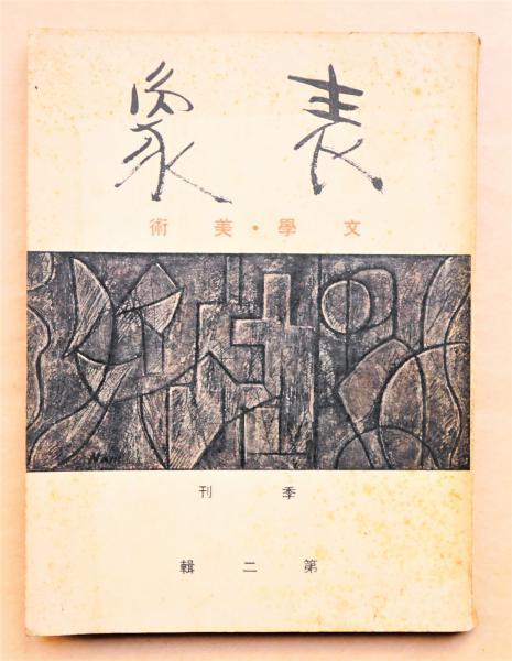表象(編 : 新井寛) / 古本、中古本、古書籍の通販は「日本の古本屋 ...