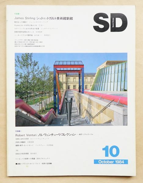 SD スペースデザイン No.241 1984年10月 特集 : James Stirling ...