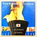 カルピス オリンピック ハイライト ソノシート <ソノシート5枚揃い 東京...