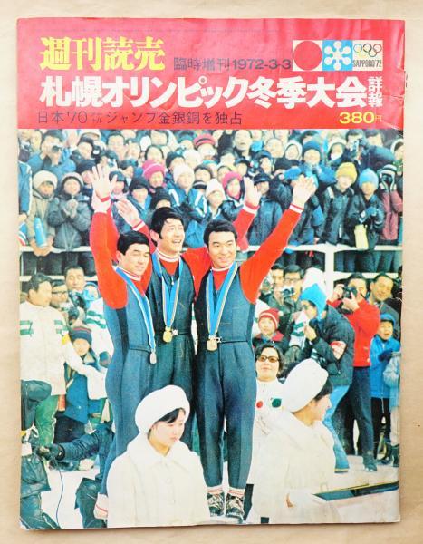 オリンピック 札幌