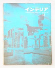 インテリア Japan Interior Design No.117 1968年12月