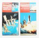 スペースシャトル + NASAの宇宙ステーション <EXPO'85 絵はが...
