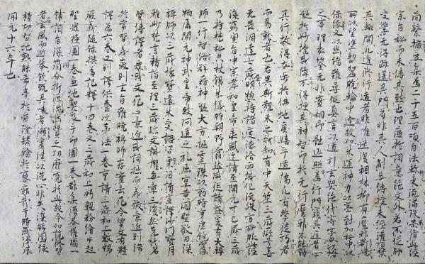 本大毘盧遮那成仏神変加持経序(...