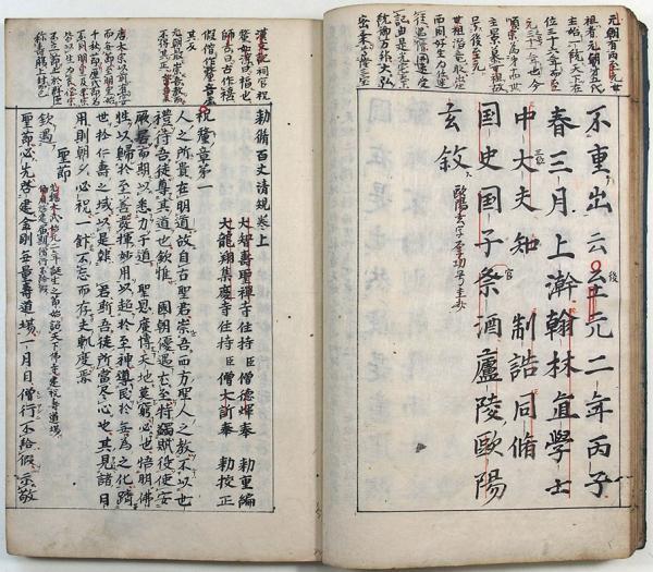 勅脩百丈清規(02の113) / 臥遊堂 / 古本、中古本、古書籍の通販は ...