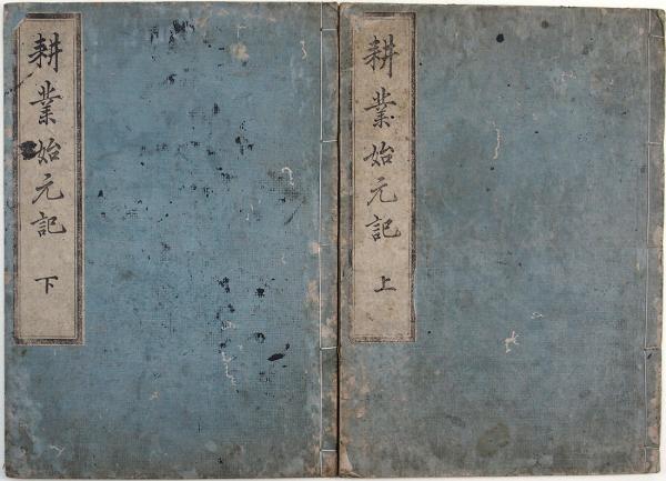 耕業始元記(02の185) / 臥遊堂...