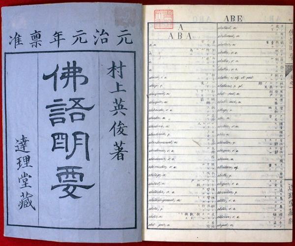 仏語明要(03の201) / 古本、中...