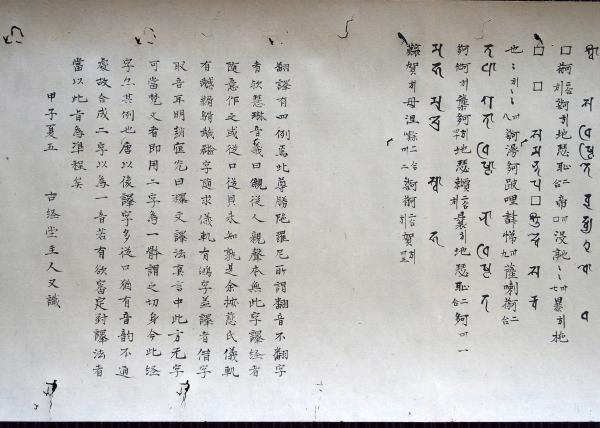 仏頂尊勝陀羅尼唐梵対敵本(04の006) / 臥遊堂 / 古本、中古本、古 ...