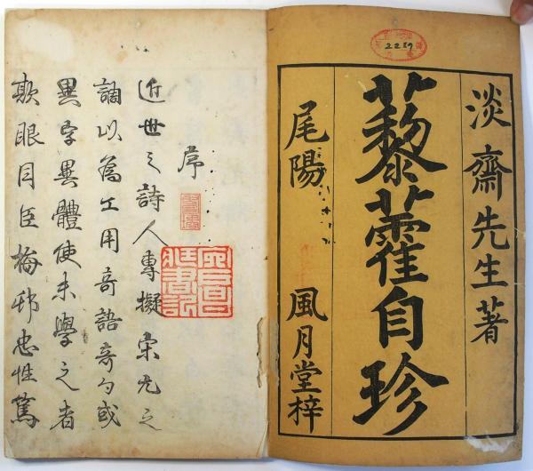 藜藿自珍(04の120) / 臥遊堂 / 古本、中古本、古書籍の通販は「日本 ...