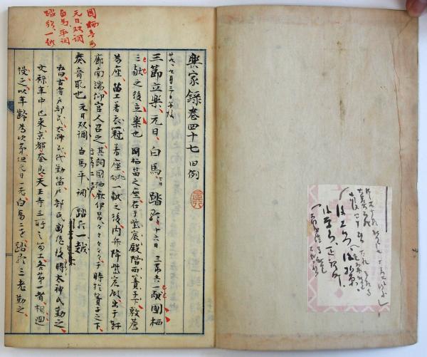 狛諸成・上真行雅楽資料(04の080) / 古本、中古本、古書籍の通販は ...