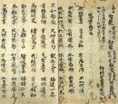 性霊集鈔(04の001)