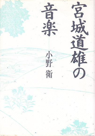宮城道雄の音楽(小野衛 著) / 手...