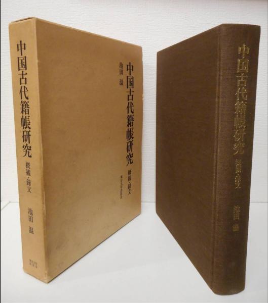 中国古代籍帳研究 概観・録文(池...