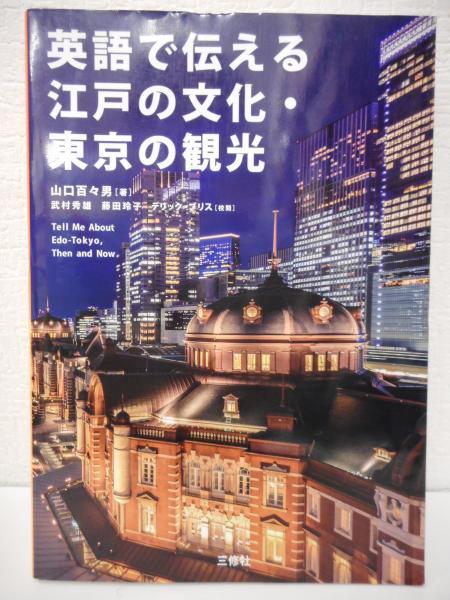 英語で伝える江戸の文化・東京の...