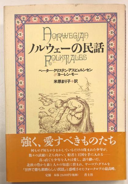 Category:民話 (page 1) - Japan...