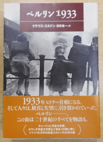 ベルリン1933(クラウス・コルド...