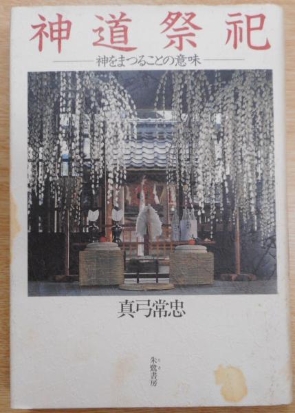 神道祭祀 : 神をまつることの意味(真弓常忠 著) / 古本、中古本、古 ...