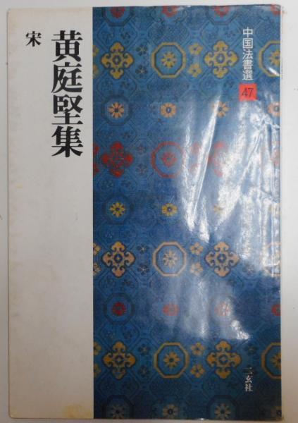 中国法書選60冊+中国法書ガイド60冊 120冊セット / 愛書館中川書房 ...