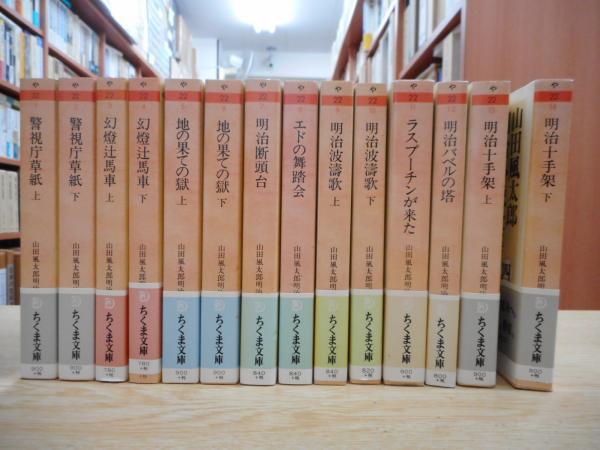 山田風太郎明治小説全集 全14冊揃い (ちくま文庫)(山田 風太郎【著 ...