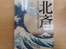 北斎 : Siebold & Hokusai and his tradition